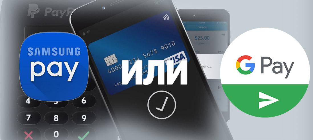 Samsung Pay или Google Pay