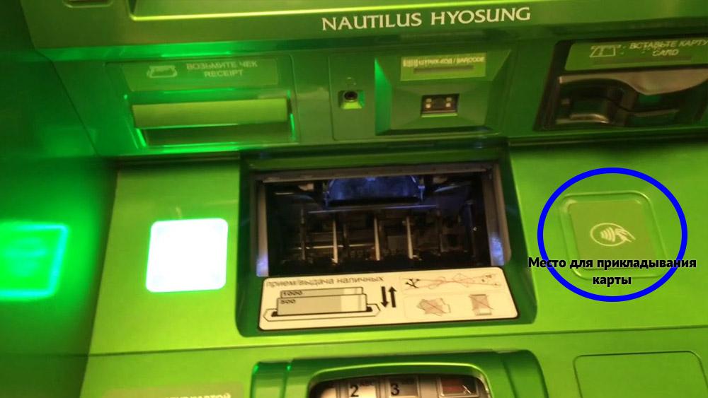 NFC-банкомат
