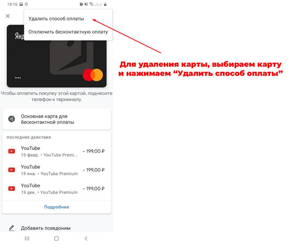 Удаляем карту в Google Pay