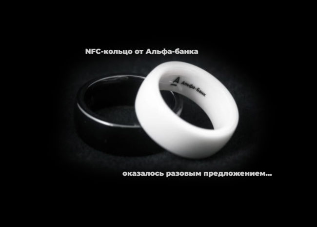 NFC Кольцо от Альфа-банка